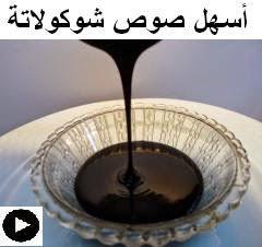فيديو صوص الشوكولاتة فى أسرع وقت و بأسهل طريقة